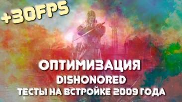 "Dishonored ""Оптимизация для ОЧЕНЬ слабых ПК"""