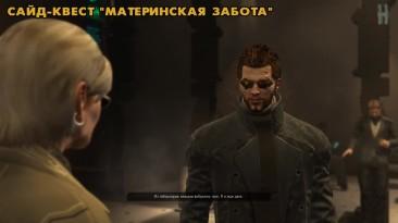 """Deus Ex: Human Revolution - Получение секретного достижения """"Сентиментальность"""""""