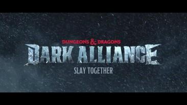 Состоялся анонс Dark Alliance - духовной наследницы культовой Baldur's Gate