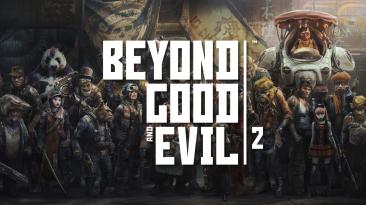 Похоже, Beyond Good and Evil 2 не выйдет на консолях предыдущего поколения