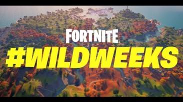 """Fortnite: Начиная с этой недели стартует новое событие шестого сезона второй главы """"Дикие недели"""""""