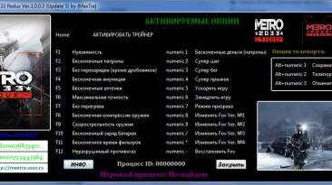 Metro 2033 Redux Трейнер/Trainer (+28) [1.0.0.3 / Update 5] {MaxTre}