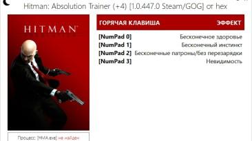 Hitman: Absolution: Трейнер/Trainer (+4) [1.0.447.0 Steam/GOG] {hex}