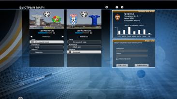 "FIFA 10 ""4 клуба из Средней Азии"""