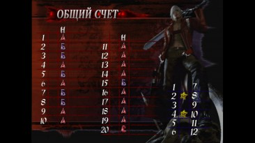 Devil May Cry 3 Dante's Awakening Special Edition: HD Collection: Сохранение/SaveGame (Поэтапные сохранения)