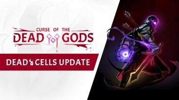 """Обновление для Curse of the Dead Gods под названием """"Curse of the Dead Cells"""" стало доступно для загрузки"""