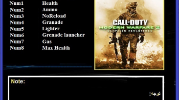 Call of Duty: Modern Warfare 2: Campaign Remastered: Трейнер/Trainer (+8) [v.1.1.1279145] {Abolfazl.k}