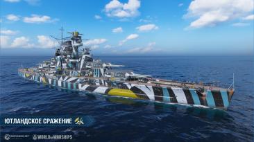 """В World of Warships стартовало """"Ютландское сражение"""""""