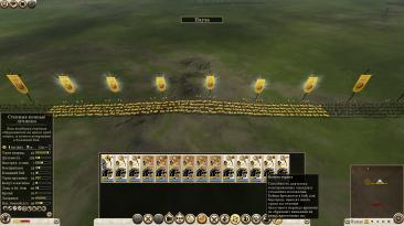 Total War: Rome 2: Чит-Мод/Cheat-Mode (Добавляет умение для всех воинов, всех фракций)