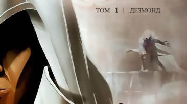 Комиксы Assassin's Creed