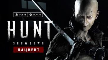 """Состоялся релиз дополнения """"Пациент"""" для Hunt: Showdown на PlayStation 4 и Xbox One"""