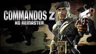 Прощай, свастика! В ремастере Commandos 2 будет цензура