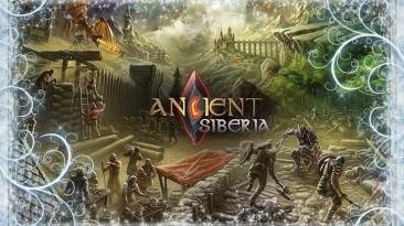 Новый трейлер российского MMO-проекта Ancient Siberia