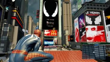 "Amazing Spider-Man 2 ""New city by turist"""