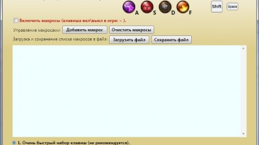 Magicka: Задание на клавиши набора заклинаний ( Auto Key)