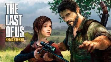 The Last of Us: Remastered на PS4 получила обновление, которое существенно снизило загрузки в игре
