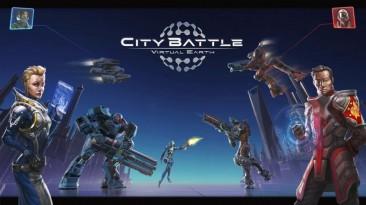Дата старта ОБТ CityBattle
