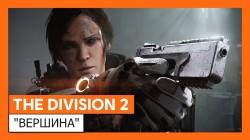 """Новый трейлер режима """"Небоскреб Саммит"""" для The Division 2"""