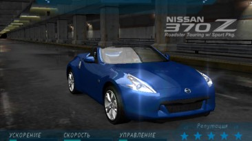 "Need for Speed: Underground ""2010 Nissan 370Z Roadster"""