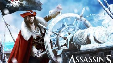 Рождественское обновление Assassin's Creed Pirates