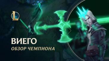 League of Legends: Riot Games показала геймплей Виего - чемпион уже доступен для выбора