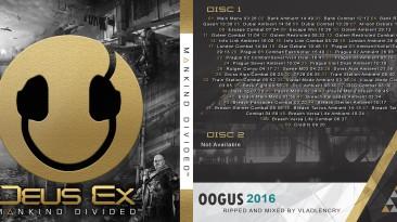 "Deus Ex - Mankind Divided ""Unofficial Soundtrack Mix 2016 [OGG]"""
