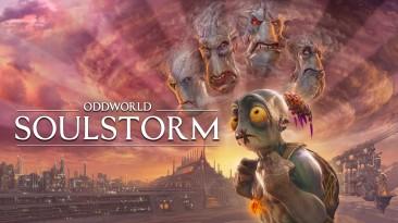 ESRB выставил возрастной рейтинг Oddworld: Soulstorm для Xbox Series и Xbox One