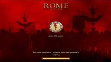 """Rome: Total War """"Ancient Empires Total Wars версии 1.5"""" !!!"""