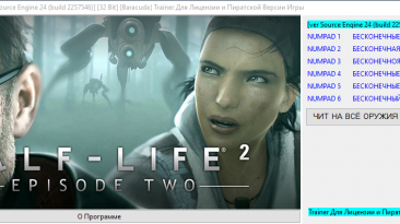 Half-Life 2 - Episode Two: Трейнер/Trainer [Source Engine 24 (build 2257546)] [32 Bit] {Baracuda}