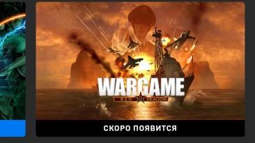 Wargame: Red Dragon отдадут бесплатно