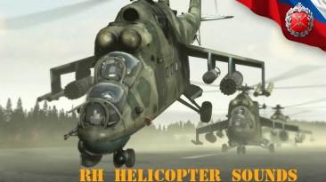 "Armed Assault 2 ""Новые звуки вертолётов - RH helicopter sounds v1.0"""