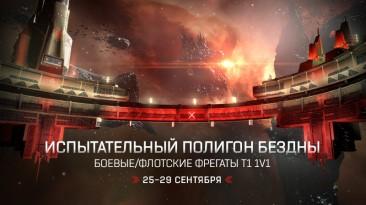 В EVE Online начинается новое событие на испытательном полигоне Бездны