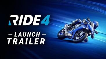 Состоялся релиз Ride 4 на ПК, PS4 и Xbox