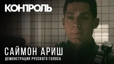 Демонстрация русского голоса Саймона Ариша в Control