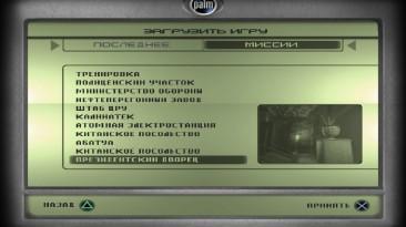 Tom Clancy's Splinter Cell: Сохранение/SaveGame (Игра пройдена на 100%) [PS2]
