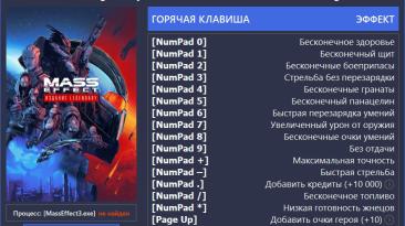 Mass Effect 3: Legendary Edition: Трейнер/Trainer (+17) [1.03 Steam/Origin] {hex}