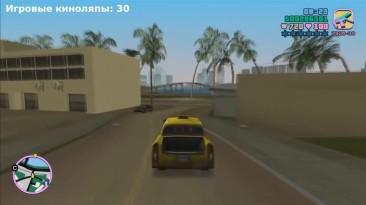 38 грехов в GTA: Vice City по киношным правилам. Обзор. Обсуждение. Критика