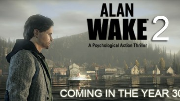 Alan Wake 2 все еще жив?