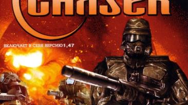 Русификатор текста и звука для CHASER: вспомнить всё [Руссобит-М] для Steam v1.50