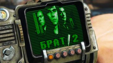 """Fallout 4 """"Радио - Дорога"""""""