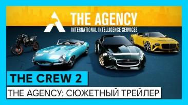 The Crew 2: The Agency - сюжетный трейлер