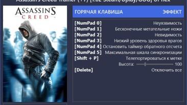 Assassin's Creed: Трейнер/Trainer (+7) [1.02 Steam/Uplay/GOG Dx9/Dx10] {hex}