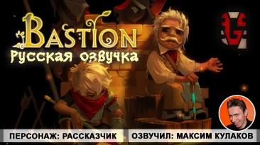 Bastion получит полную русскую локализацию