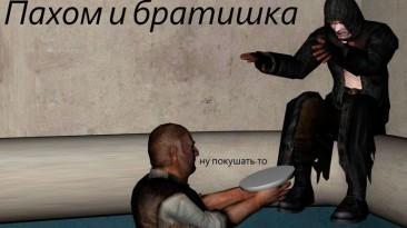 "Grand Theft Auto: San Andreas ""Пахом и Братишка"""