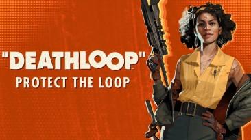 """Новый трейлер Deathloop режима """"Защитите петлю"""" - Устанавливайте смертельные ловушки"""