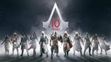 Серии Assassin's Creed исполнилось 10 лет