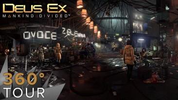 Интерактивный 360-тур по некоторым знаковым местам Deus Ex: Mankind Divided