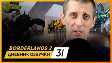 Финальная версия русской озвучки Borderlands 2 выйдет совсем скоро
