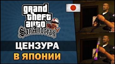 Ютубер рассказал о нелепой и смешной цензуре GTA San Andreas в Японии