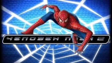 Spider-Man 2: The Game: НЕХ-Код [1.0] {KROCKI}